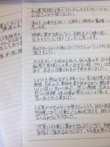 橋本様の手紙